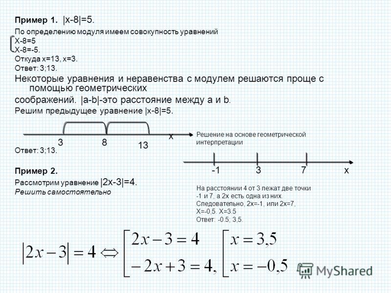 Пример 1. |х-8|=5. По определению модуля имеем совокупность уравнений Х-8=5 Х-8=-5. Откуда х=13, х=3. Ответ: 3;13. Некоторые уравнения и неравенства с