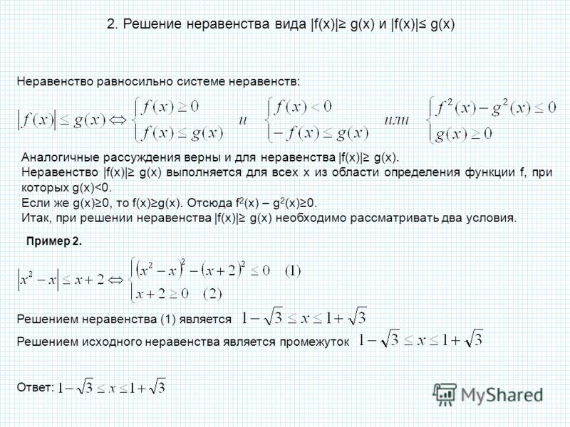 2. Решение неравенствa вида |f(x)| g(x) и |f(x)| g(x) Неравенство равносильно системе неравенств: Пример 2. Решением неравенства (1) является Решением