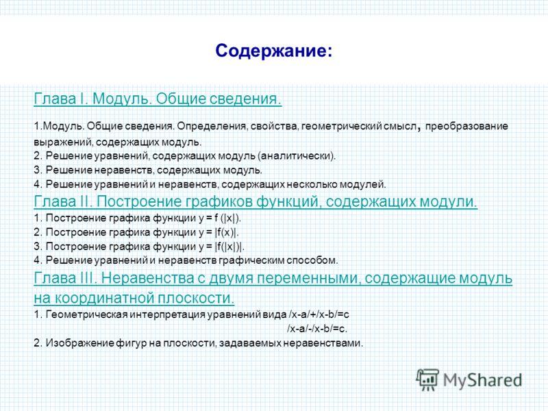 Содержание: Глава I. Модуль. Общие сведения. 1.Модуль. Общие сведения. Определения, свойства, геометрический смысл, преобразование выражений, содержащ
