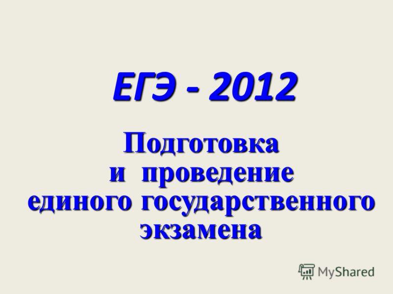 ЕГЭ - 2012 Подготовка и проведение единого государственного экзамена