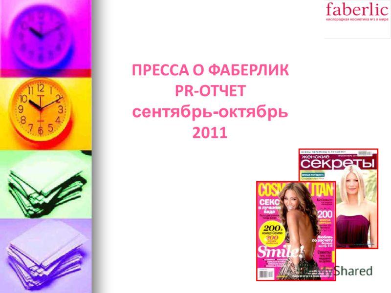 ПРЕССА О ФАБЕРЛИК PR-ОТЧЕТ сентябрь-октябрь 2011