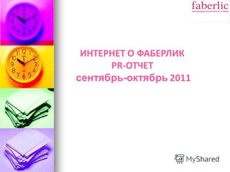ИНТЕРНЕТ О ФАБЕРЛИК PR-ОТЧЕТ сентябрь-октябрь 2011
