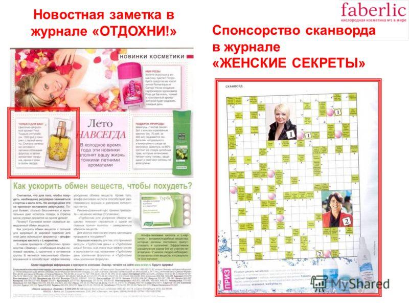 Новостная заметка в журнале «ОТДОХНИ!» Спонсорство сканворда в журнале «ЖЕНСКИЕ СЕКРЕТЫ»