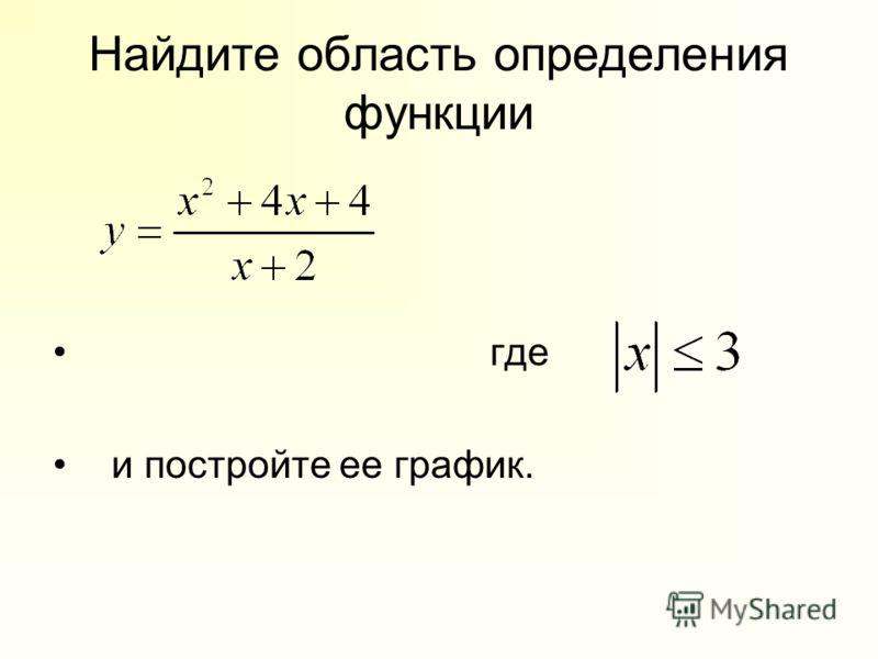 Найдите область определения функции где и постройте ее график.