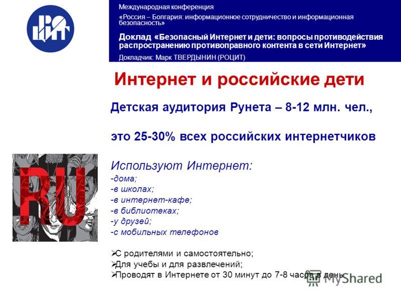 Доклад о информационная безопасность 2164