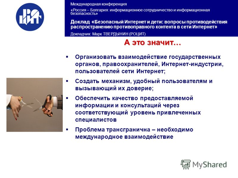 Международная конференция «Россия – Болгария: информационное сотрудничество и информационная безопасность» Доклад « Безопасный Интернет и дети: вопросы противодействия распространению противоправного контента в сети Интернет » Докладчик: Марк ТВЕРДЫН