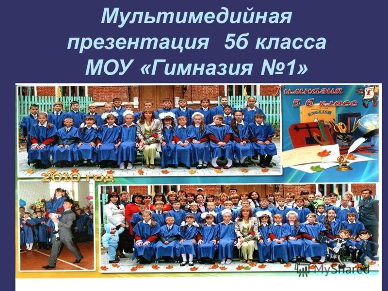 Мультимедийная презентация 5б класса МОУ «Гимназия 1»