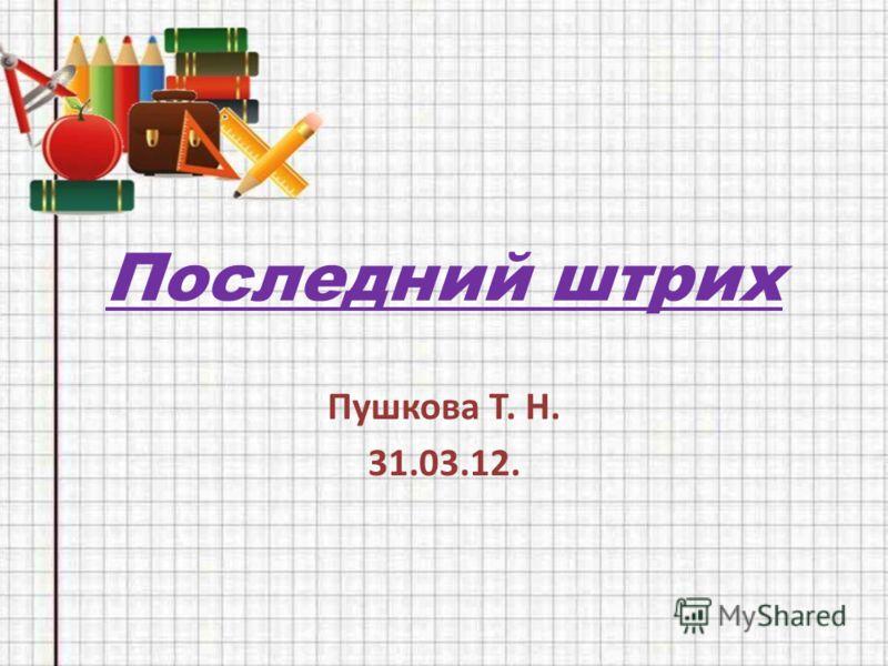Последний штрих Пушкова Т. Н. 31.03.12.