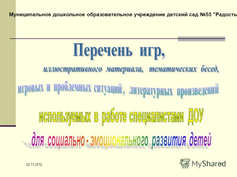 22.11.2012 17 Муниципальное дошкольное образовательное учреждение детский сад 55 Радость