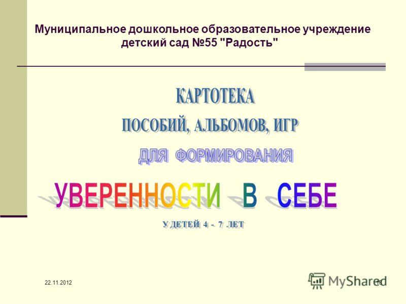 22.11.2012 18 Муниципальное дошкольное образовательное учреждение детский сад 55 Радость