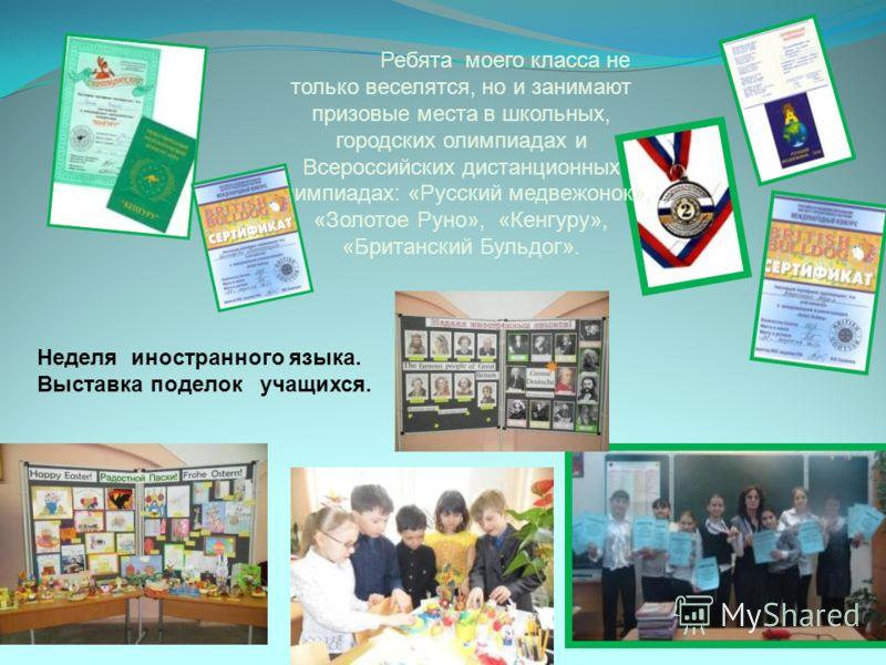 Ребята моего класса не только веселятся, но и занимают призовые места в школьных, городских олимпиадах и Всероссийских дистанционных олимпиадах: «Русский медвежонок», «Золотое Руно», «Кенгуру», «Британский Бульдог». Неделя иностранного языка. Выставк