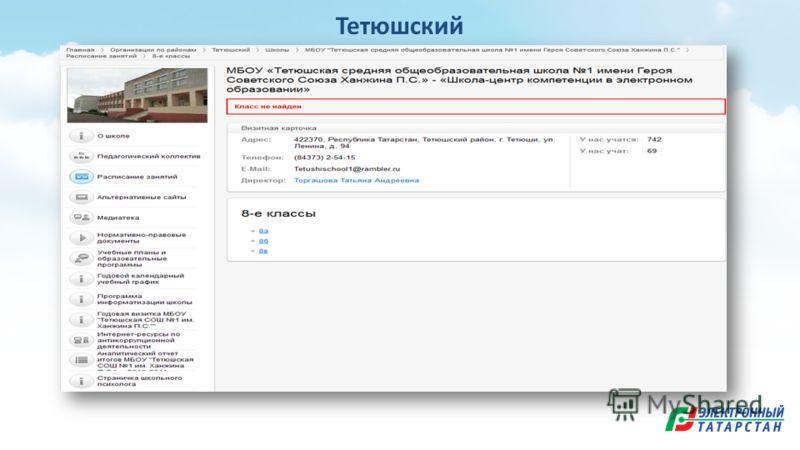 Тетюшский