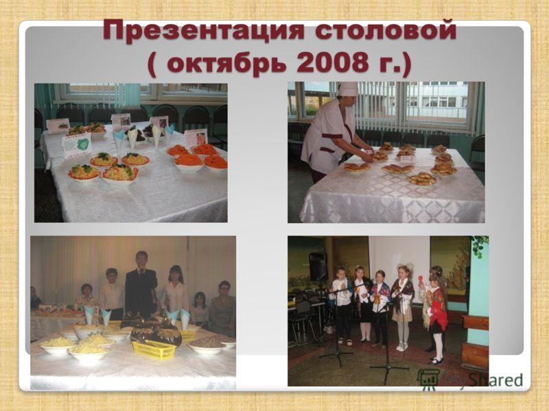 Презентация столовой ( октябрь 2008 г.)