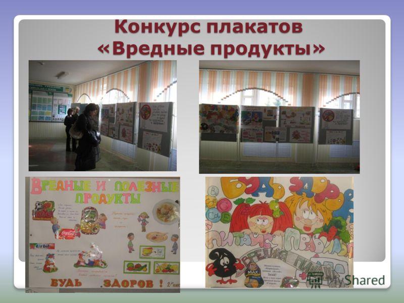 Конкурс плакатов «Вредные продукты»