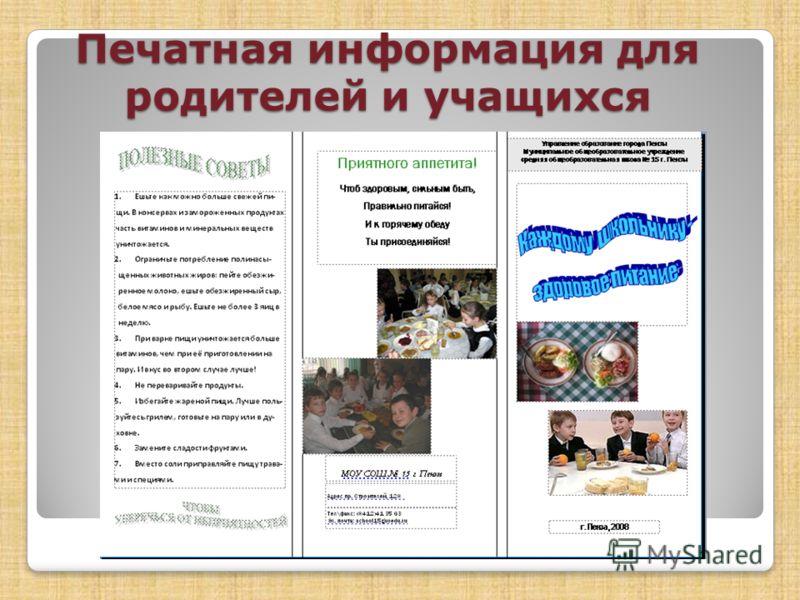 Печатная информация для родителей и учащихся