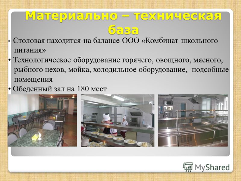 Реферат На Тему Холодильное Оборудование