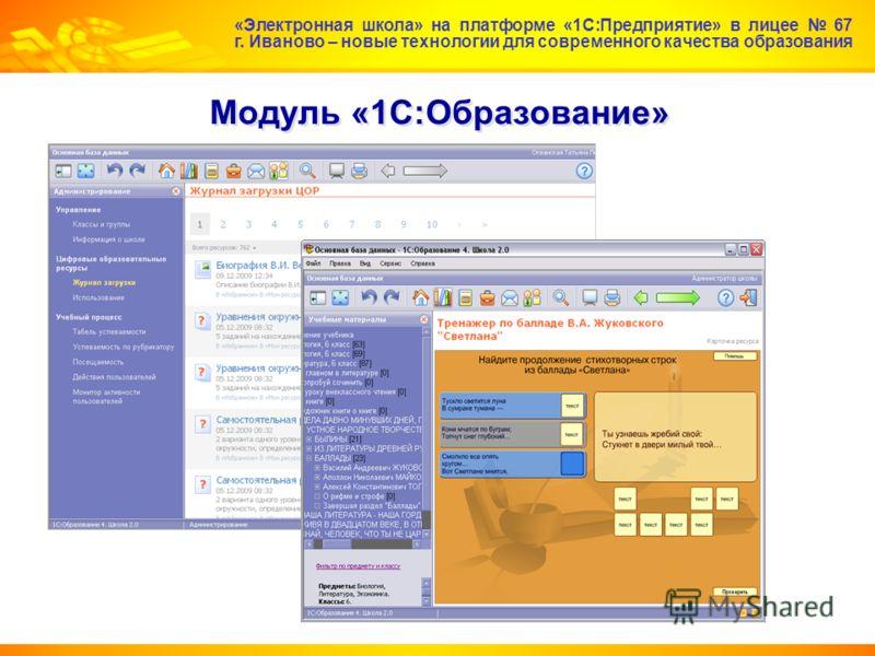 Модуль «1С:Образование» «Электронная школа» на платформе «1С:Предприятие» в лицее 67 г. Иваново – новые технологии для современного качества образования