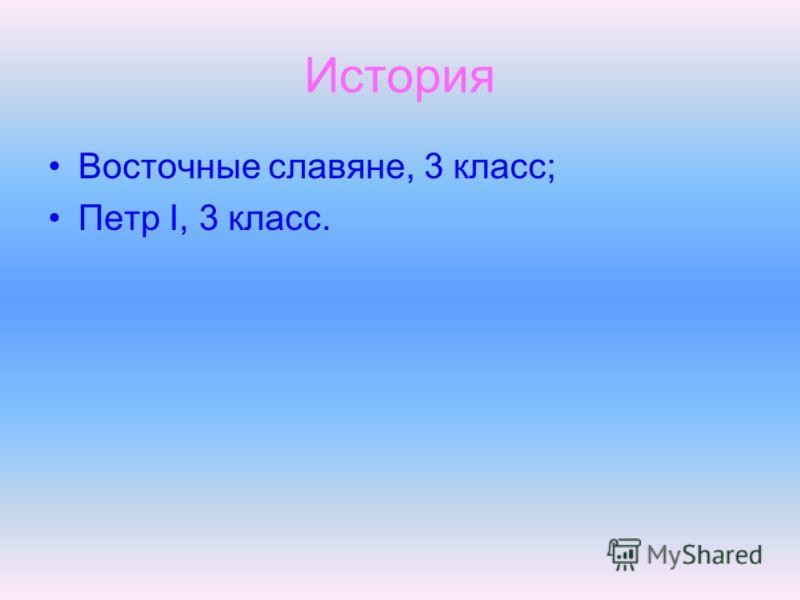 История Восточные славяне, 3 класс; Петр I, 3 класс.