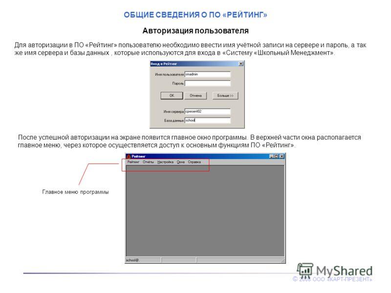 Авторизация пользователя Для авторизации в ПО «Рейтинг» пользователю необходимо ввести имя учётной записи на сервере и пароль, а так же имя сервера и базы данных, которые используются для входа в «Систему «Школьный Менеджмент». После успешной авториз