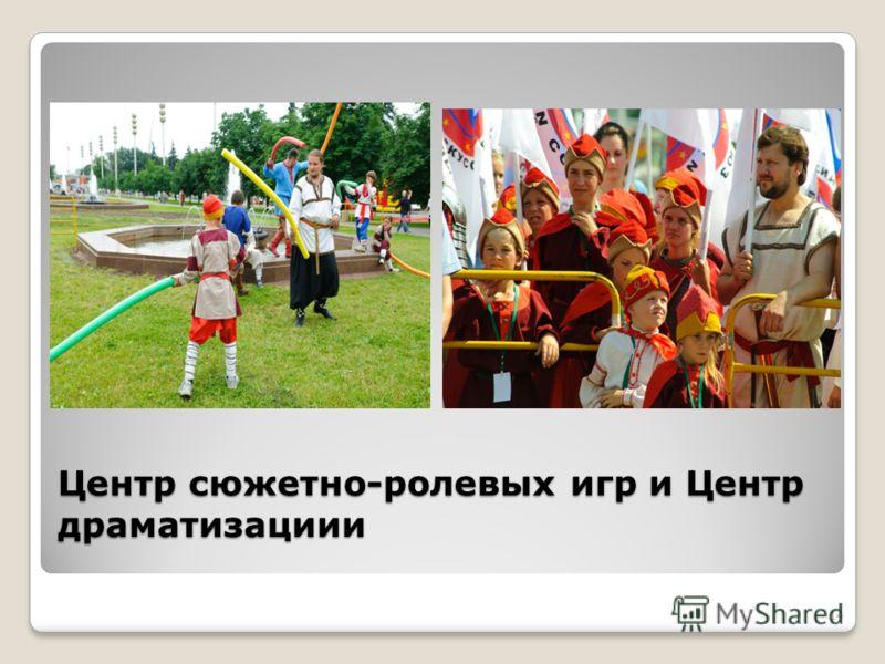 Центр сюжетно-ролевых игр и Центр драматизациии 14