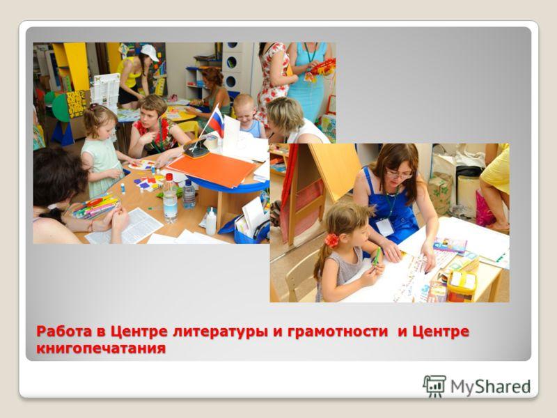 Работа в Центре литературы и грамотности и Центре книгопечатания 16