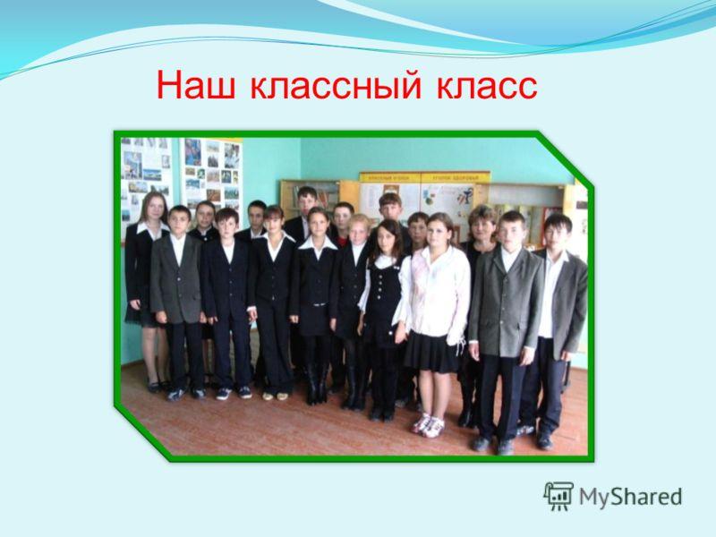Наш классный класс