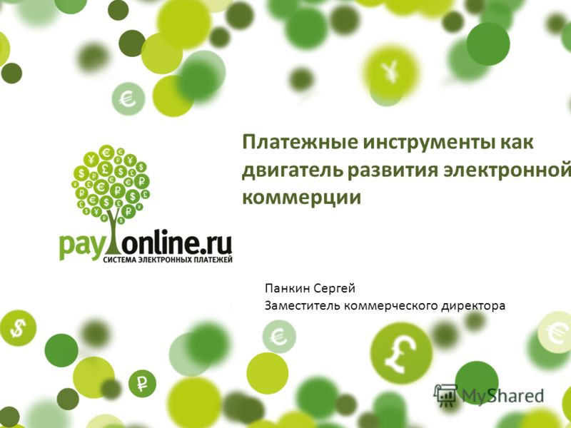 Панкин Сергей Заместитель коммерческого директора Платежные инструменты как двигатель развития электронной коммерции