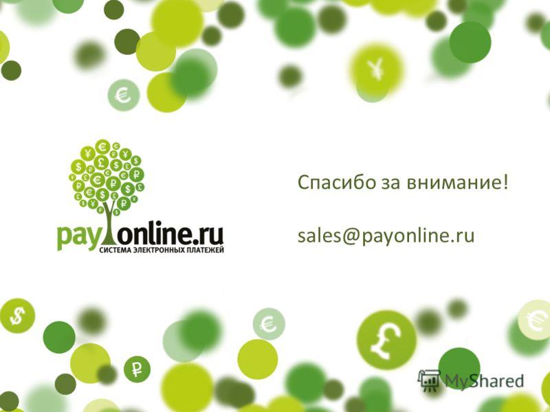 Спасибо за внимание! sales@payonline.ru