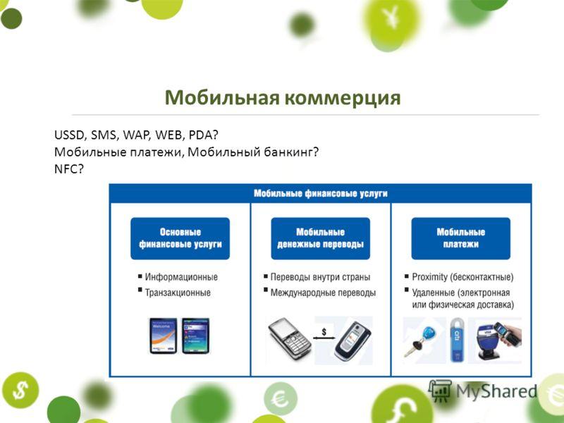 Мобильная коммерция USSD, SMS, WAP, WEB, PDA? Мобильные платежи, Мобильный банкинг? NFC?