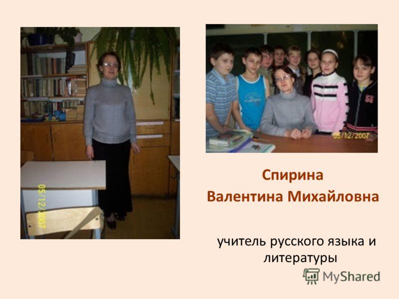 Спирина Валентина Михайловна учитель русского языка и литературы