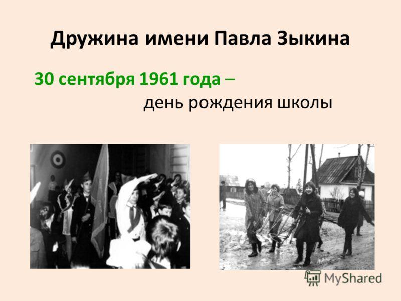 Дружина имени Павла Зыкина 30 сентября 1961 года – день рождения школы