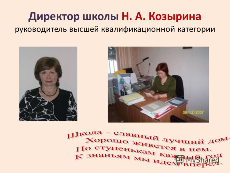 Директор школы Н. А. Козырина руководитель высшей квалификационной категории
