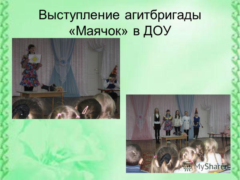 Выступление агитбригады «Маячок» в ДОУ