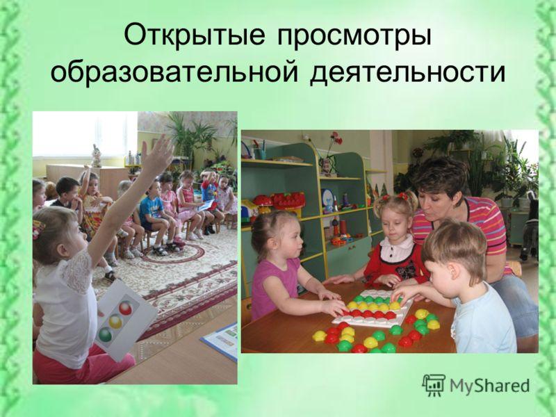 Открытые просмотры образовательной деятельности