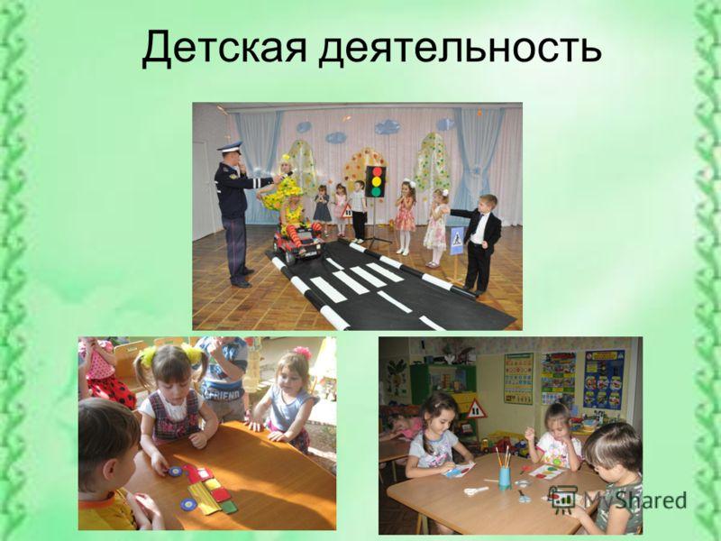 Детская деятельность
