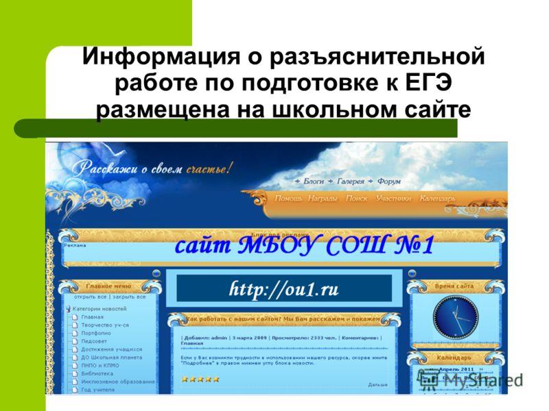 Информация о разъяснительной работе по подготовке к ЕГЭ размещена на школьном сайте