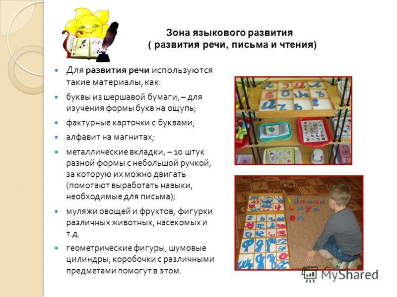 дарят ребенку возможность знакомства и изучения