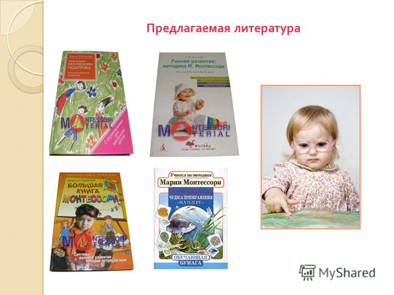 Предлагаемая литература