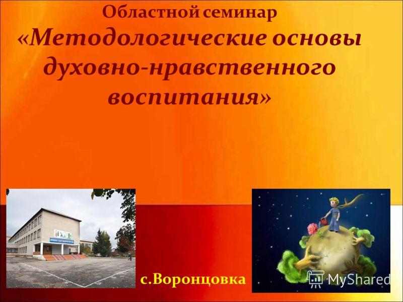 Областной семинар «Методологические основы духовно-нравственного воспитания» с.Воронцовка