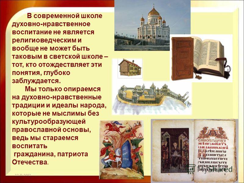 22.11.2012http://aida.ucoz.ru16 В современной школе духовно-нравственное воспитание не является религиоведческим и вообще не может быть таковым в светской школе – тот, кто отождествляет эти понятия, глубоко заблуждается. Мы только опираемся на духовн