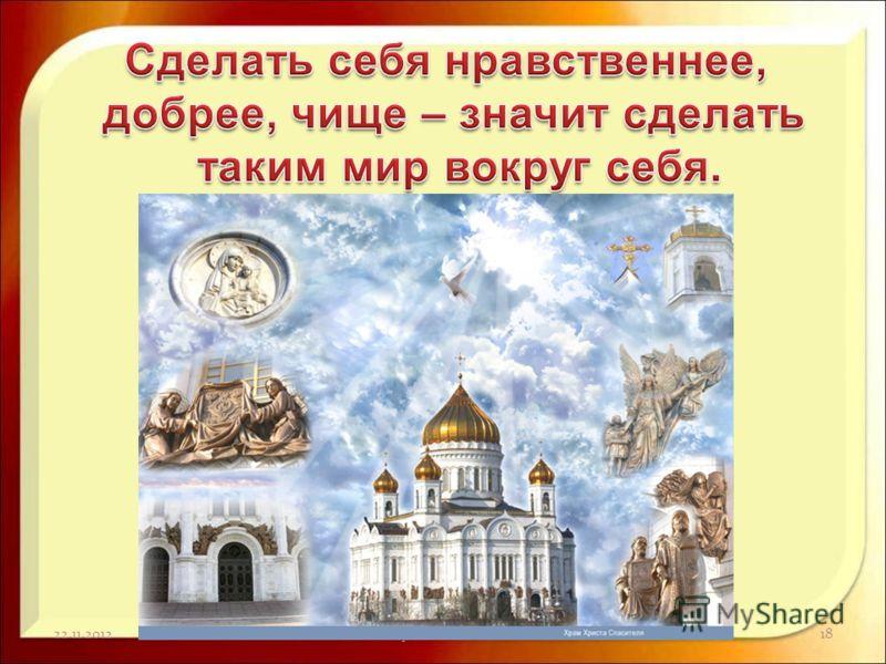 22.11.2012http://aida.ucoz.ru18