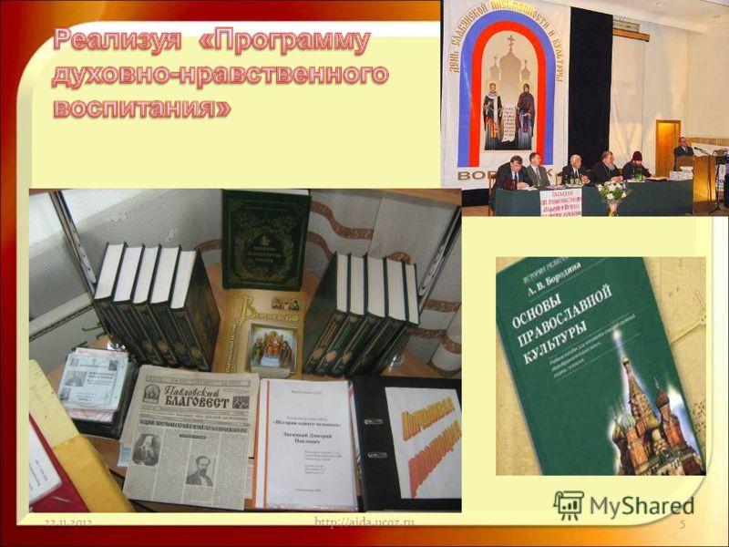 22.11.2012http://aida.ucoz.ru5