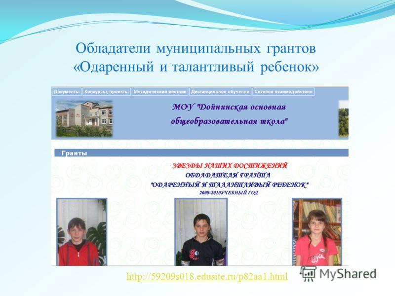 Обладатели муниципальных грантов «Одаренный и талантливый ребенок» http://59209s018.edusite.ru/p82aa1.html