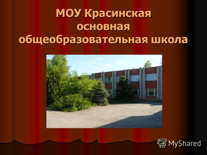МОУ Красинская основная общеобразовательная школа