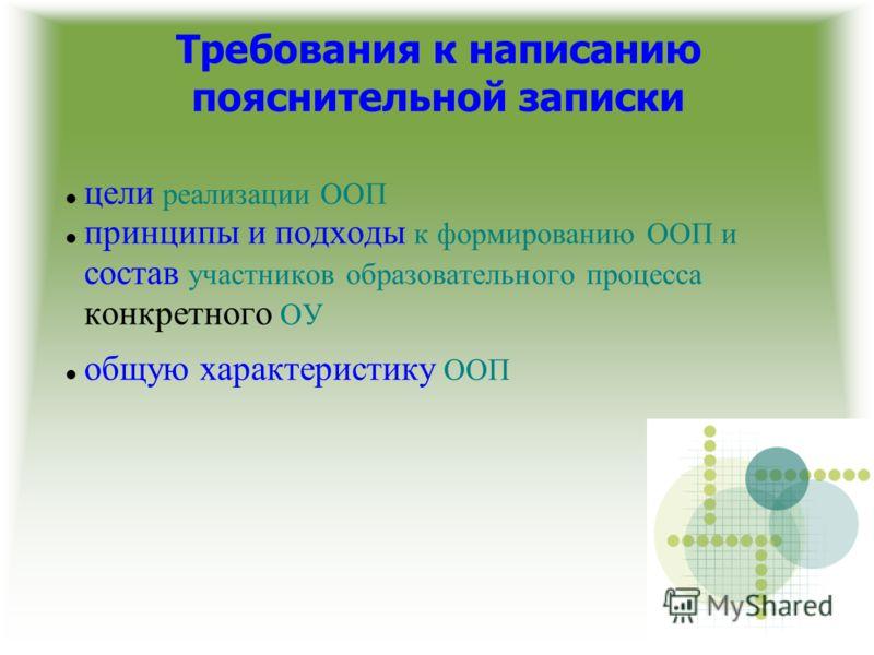 Требования к написанию пояснительной записки цели реализации ООП принципы и подходы к формированию ООП и состав участников образовательного процесса конкретного ОУ общую характеристику ООП