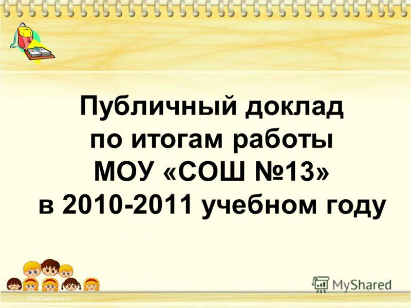 Публичный доклад по итогам работы МОУ «СОШ 13» в 2010-2011 учебном году