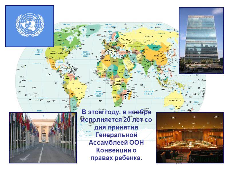 В этом году, в ноябре исполняется 20 лет со дня принятия Генеральной Ассамблеей ООН Конвенции о правах ребенка.