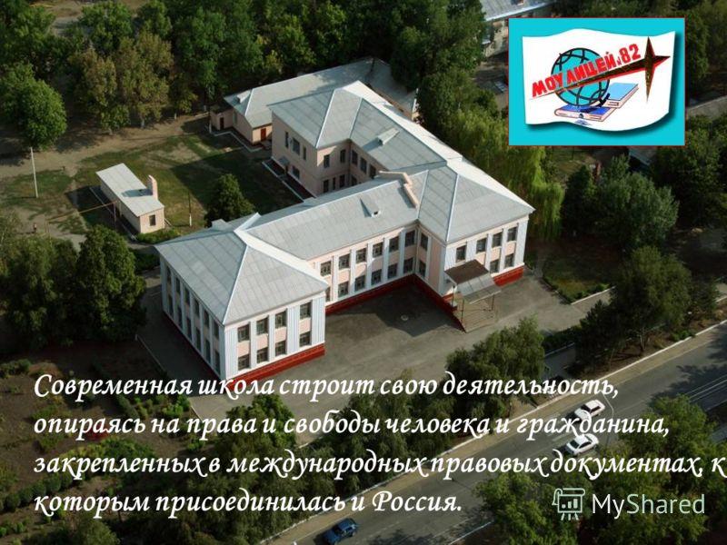 Современная школа строит свою деятельность, опираясь на права и свободы человека и гражданина, закрепленных в международных правовых документах, к которым присоединилась и Россия.
