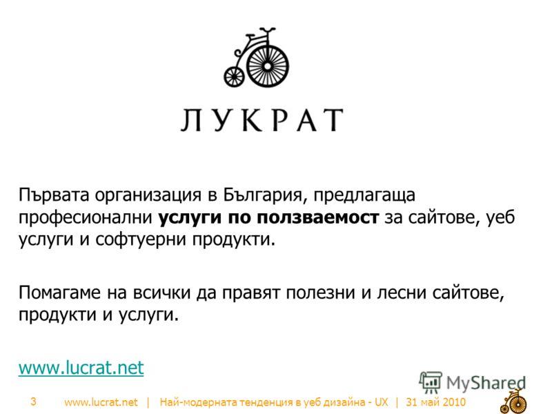 www.lucrat.net | Най-модерната тенденция в уеб дизайна - UX | 31 май 2010 Първата организация в България, предлагаща професионални услуги по ползваемост за сайтове, уеб услуги и софтуерни продукти. Помагаме на всички да правят полезни и лесни сайтове