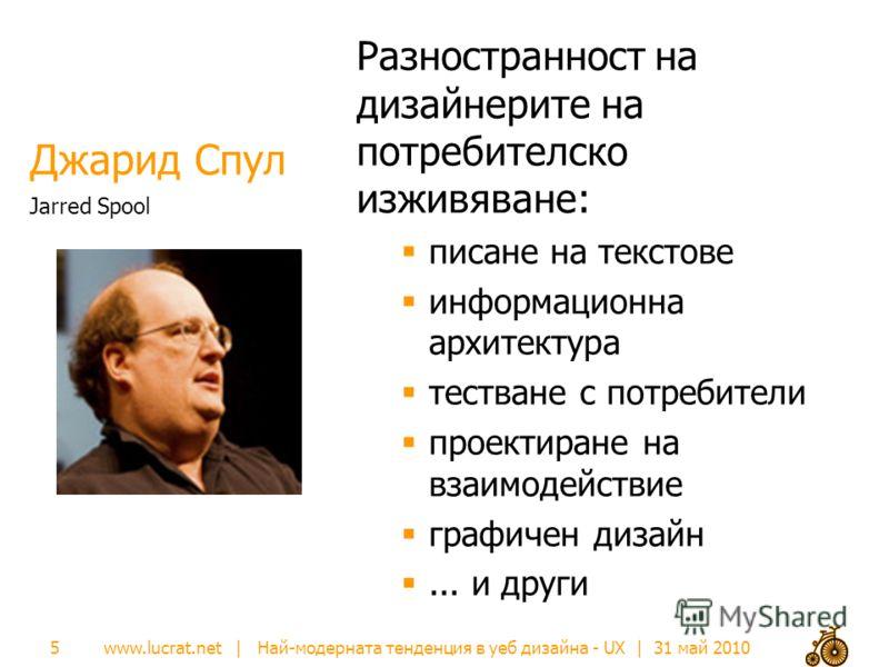 www.lucrat.net | Най-модерната тенденция в уеб дизайна - UX | 31 май 2010 Джарид Спул Разностранност на дизайнерите на потребителско изживяване: писане на текстове информационна архитектура тестване с потребители проектиране на взаимодействие графиче